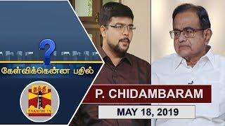 (18/05/2019) Kelvikkenna Bathil : Exclusive Interview with P. Chidambaram | Thanthi TV