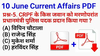 रट लो // 10 जून 2018 Current Affairs PDF and Quiz || SSC CGL BANK RAILWAY POLICE And all exams