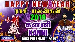 2019 New Year Rasi Palan Kanni | புத்தாண்டு ராசி பலன்கள் 2019 கன்னி  ராசி | 2019 Rasi Palan