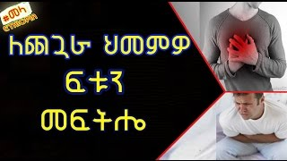 የጨጓራ ህመምን ለማከም  | How to Get rid of Gastric Pain in Amharic
