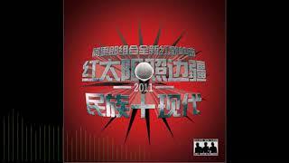 阿里郎(Alilang) - 红太阳照边疆 Red sun shines on the frontier