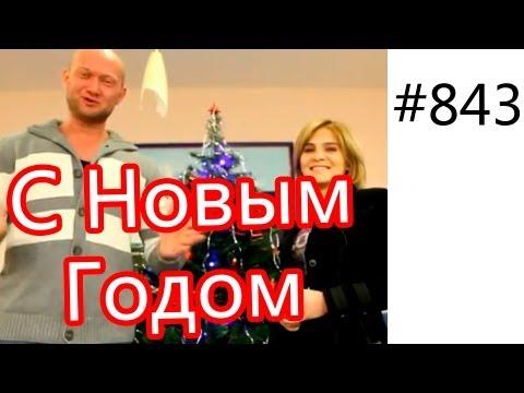 Архив Валентина Забияка поздравляет с Новым Годом