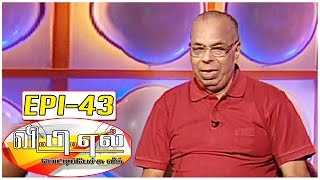 Forgive or Punish what you Prefer ? | VPL with  Bosskey #43 - Fun and Chat | Kalaignar TV