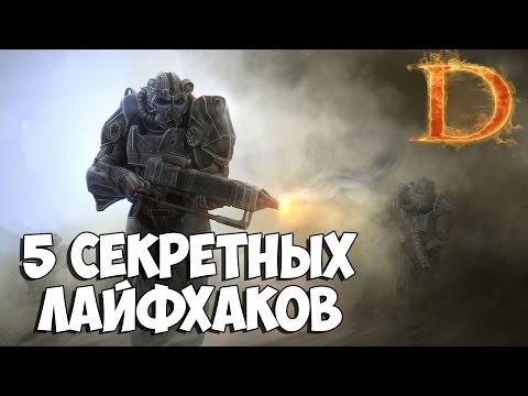 ПЯТЬ СЕКРЕТНЫХ ЛАЙФХАКОВ Fallout 4
