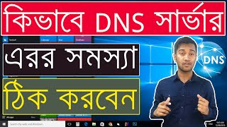 How to fix DNS sever error after updating windows 10