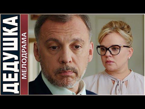 Дедушка (2016). Мелодрама, новинка. 📽