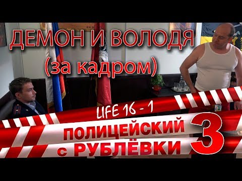 Полицейский с Рублёвки 3. Life 16 - 1.