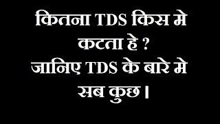 कितना टीडीएस किस मे कटता हे। जानिए TDS के बारे मे सब कुछ।