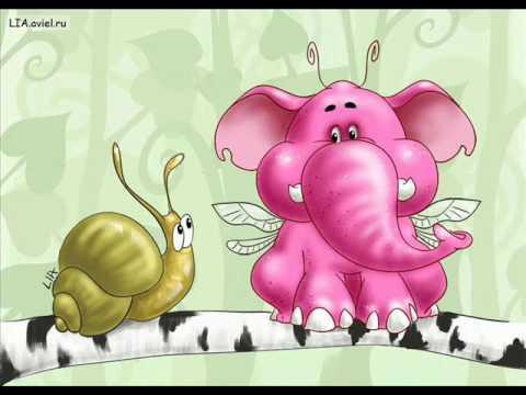 розовый слон.