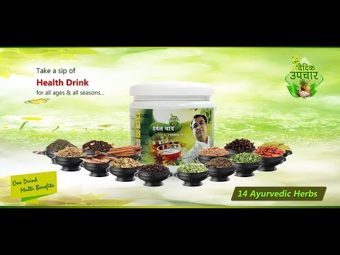 Vedic Upchar Herbal Tea    Benifits Of Herbal Tea    By Anil Bansal