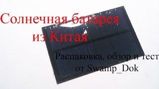 Зарядное устройство солнечная батарея своими руками