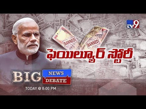 Big News Big Debate : Demonetisation: now a proven failure? - Rajinikanth TV9