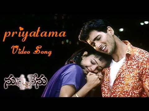 Nuvvu Nenu Movie || Priyatama Video Song || Uday Kiran, Anitha video
