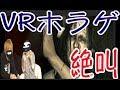 VRでホラゲーやってみたら死ぬかと思ったwwwww【バイオハザード7 VR】 thumbnail
