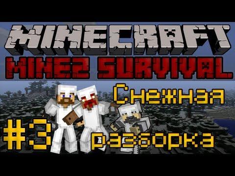 Снежная разборка - #3 Minecraft MineZ [2 Сезон]