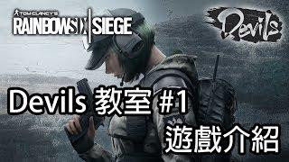 【教學】Devils教室 #1 - 遊戲介紹 | Rainbow Six Siege