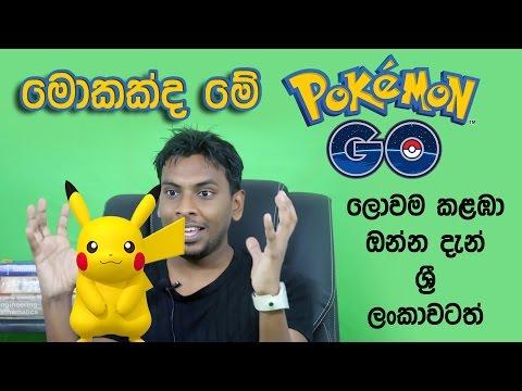 සිංහල Geek Show - All about Pokemon Go & how to play in Sinhala Sri Lanka android iphone game