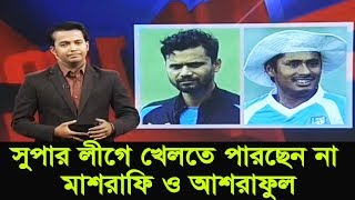 Bangla Sports News Today 23 March 2018 Bangladesh Latest Cricket News Today Update All Sports News