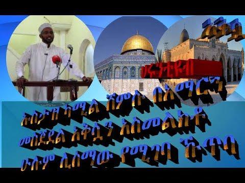 Tarikawi huteba Ustaz Kamil Shemsu