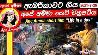 Ape Amma documentary short film