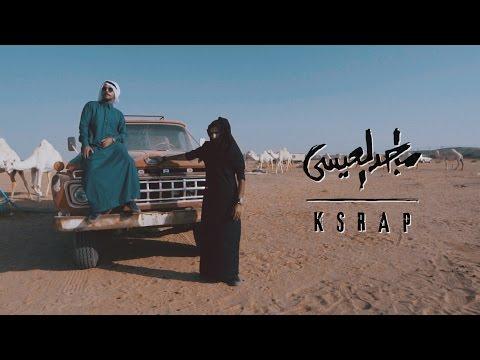 download lagu ماجد العيسى - كسراب   Maj gratis