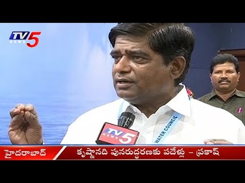 TS Water Resources Chairman Prakash On Rejuvenation of Krishna River | TV5 News