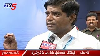 TS Water Resources Chairman Prakash On Rejuvenation of Krishna River