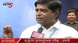 TS Water Resources Chairman Prakash On Rejuvenation of Krishna River