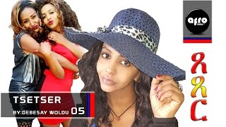 Tsetser ጸጸር part 05 NEW ERITREAN MOVIE 2016