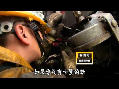 台灣-小人物大英雄-20150622 鐵道上的調車手