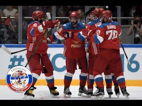Кубок Мира 2016, Выставочный #1, Россия - Чехия