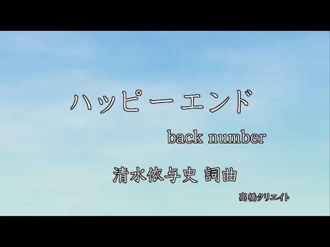 ハッピーエンド/back Number 【カラオケ練習用・高音質・音質重視・フル】