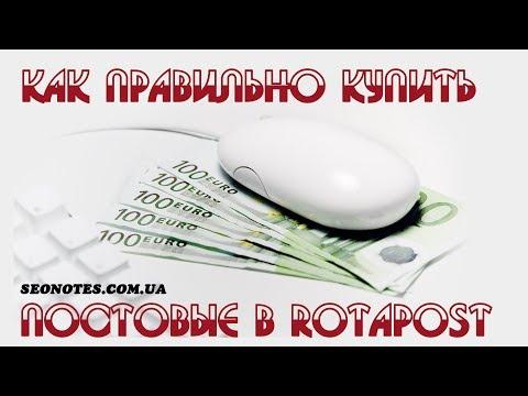 Как правильно купить вечные ссылки в RotaPost