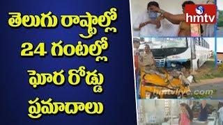 నిర్లక్ష్యం ఖరీదు....తెలుగు రాష్ట్రాల్లో 24 గంటల్లో ఘోర రోడ్డు ప్రమాదాలు  | hmtv