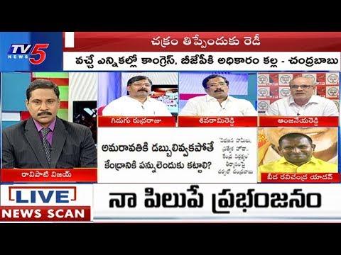 బొబ్బిలిపులిలా తిరగబడతాం,కొండవీటి సింహంలా గర్జిస్తాం-చంద్రబాబు | TDP Mahanadu | News Scan | TV5 News