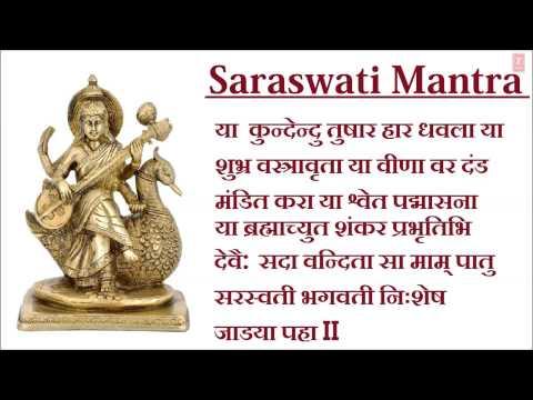 Saraswati Mantra, Ya Kundedu Chanting By Anuradha Paudwal Full Audio Song Juke Box