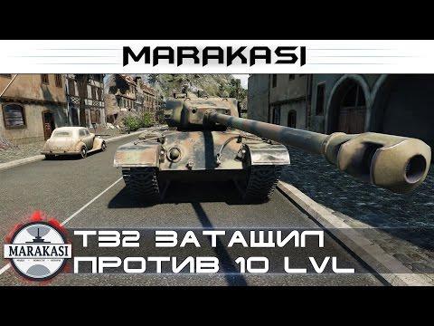 World of Tanks Т32 затащил против 10 уровней, редкие медали и 8к урона
