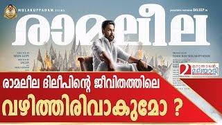 download lagu Dileep In Ramleela Movie I Marunadan Malayali gratis