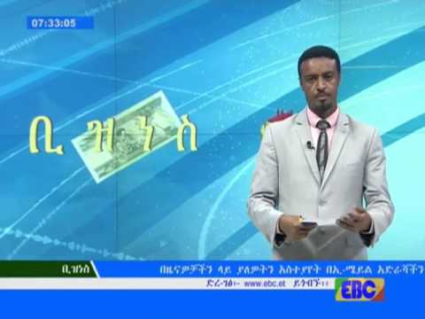 Business daily News from Ebc August 01 2017