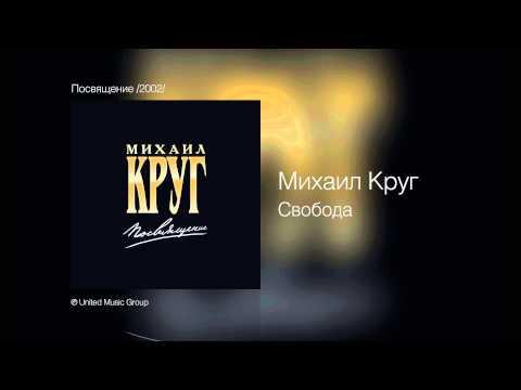 Михаил Круг и Михаил Гулько - Свобода - Посвящение /2002/
