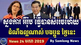 ស្នងការ អឺរ៉ុប ប្រកាសធ្វើរឿងមួយនេះហើយ, Cambodia Hot News, Khmer News Today, Khmer News Daily