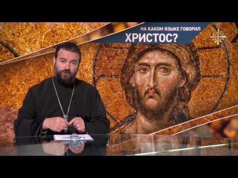 На каком языке говорил Христос? [Святая правда]