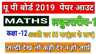UP BOARD MATHS PAPER OUT || Up board exam 2019,/up board pariksha 2019,/यू पी बोर्ड एग्जाम 2019,