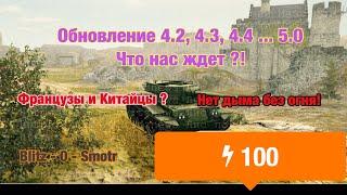 Обновление 4.2 , 4.3 ... 5.0 - Слухи и ожидания - Французские и Китайские танки - [WoT: Blitz]