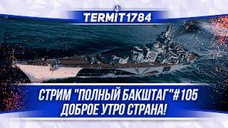 World Of Warships Стрим
