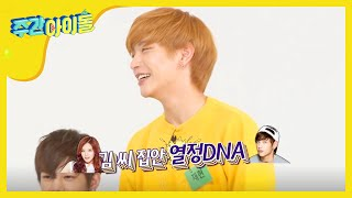 주간아이돌 - (Weekly Idol EP.225) N.Flying Jaehyun dance girl group 'Rainbow'