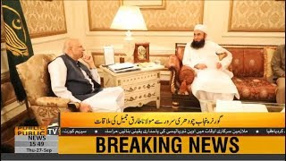 Governor Punjab Ch Mohammad Sarwar meets renowned