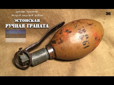 Эстонская ручная граната ВМВ