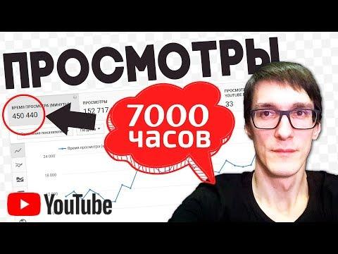 Как набрать 4000 часов просмотров   Как увеличить просмотры на видео