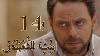 مسلسل بنت الشهبندر الحلقة 14